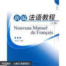 新编法语教程(上册)(附赠MP3光盘1张)