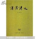 00821 现代汉语语法研究 语法讲义 江苏自考教材2015印刷