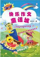【正版新书】快乐作文童话城 黄义正