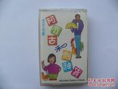 客家相声老磁带:阿冇古和侧神货 客家山歌王张振坤演唱(卡带录音带,收藏珍品)