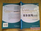 商务谈判英语-语言技巧与商业习俗