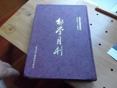 《邮学月刊》精装影印本(1928-1932)早期中华邮票会发行的著名邮刊(全新品相,封面和书脊上均烫金字)只出300本