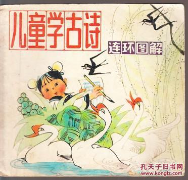 彩色连环画:儿童学古诗连环图解