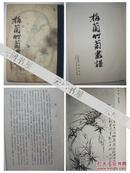 宋朝至近代最著名 书画大名家杰作《梅兰竹菊四君子图谱》大16开 硬精装 厚册