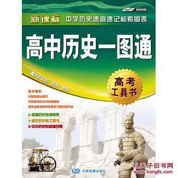【图】高中历史一图通(高考工具书,历史地图指