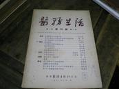 医务生活 1951年复刊号