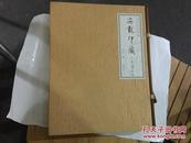 西泠印社百位社员作品集:奕龙印藏(上下卷)黄色  2.1折.8开线装
