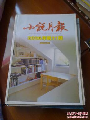 小说月报(2006/11)