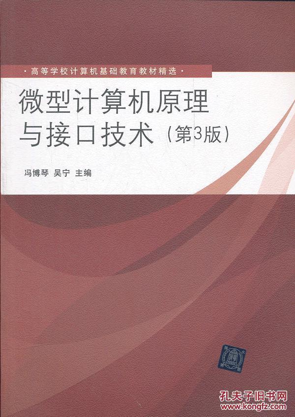 【图】微型计算机原理与接口技术(第3版)(高等
