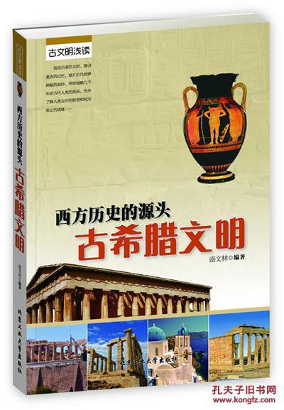 【图】西方历史的源头古希腊文明 盛文林著 9