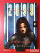 2099:觉醒  毁灭  风暴:美国科幻小说