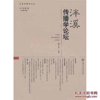 【图】泮溪传播学论坛70万种图书音像5折封顶