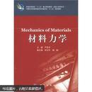 """普通高等教育""""十二五""""重点规划教材·卓越工程师系列:材料力学"""