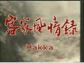 客家风情录(共6集,四片VCD,国客双语版)
