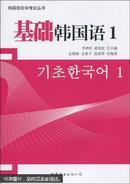 基础韩国语. 1