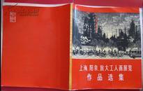 保老保真《上海 阳泉 旅大工人画展览 作品选集》人民美术75年