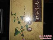 岭南本草集锦(未拆塑封)