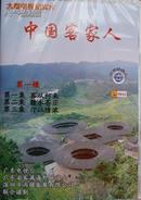 大型记录片《中国客家人》(1-12集共五张VCD)