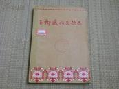 56年1版1印 《玉树藏族民歌选》