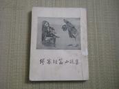 57年1版1印<缪塞短篇小说集>仅印5000册