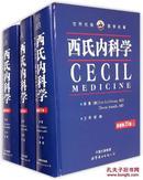 西氏内科学(原著第23版上中下)(精)/世界经典医学名著