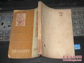 自然辩证法(思想与科学小丛书)上海画报 杂志联合出版