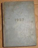 1957美术日记【精装本】里面有【给:剣英    钦1956、12底  大连】日记本内有许多著名画家的画作插图、未使用