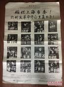 存世非常少的,有故事的黑色宣传画:2开——《砸烂上海市委 打倒反革命修正主义分子》——上海东方红电影公社印制——知道这张画的背景的朋友购买,不懂的但想买又能接受高价的可咨询