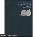 民间藏中国古玉全集:西周编(卷1)