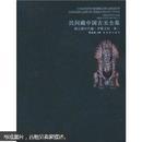 民间藏中国古玉全集新石器时代编:齐家文化(卷2)