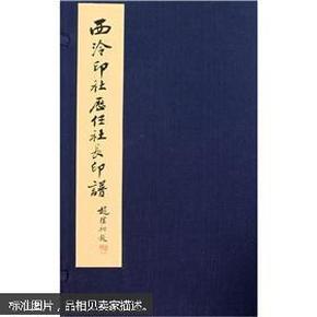 西泠印社历任社长印谱(套装共2册)