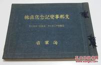 侵华罪证 1940年 支那事变纪念写真帖  海军省 1940年布面8开本