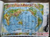 世界地图少儿版 1995年,对开,未折叠
