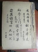 民国 潮汕字典