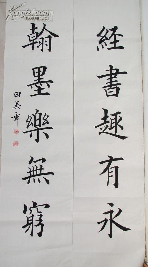 (名家书法),【田英章】 : 中国硬笔书法协会首席会长,北京理工大学图片