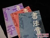 书法赏评【3册】