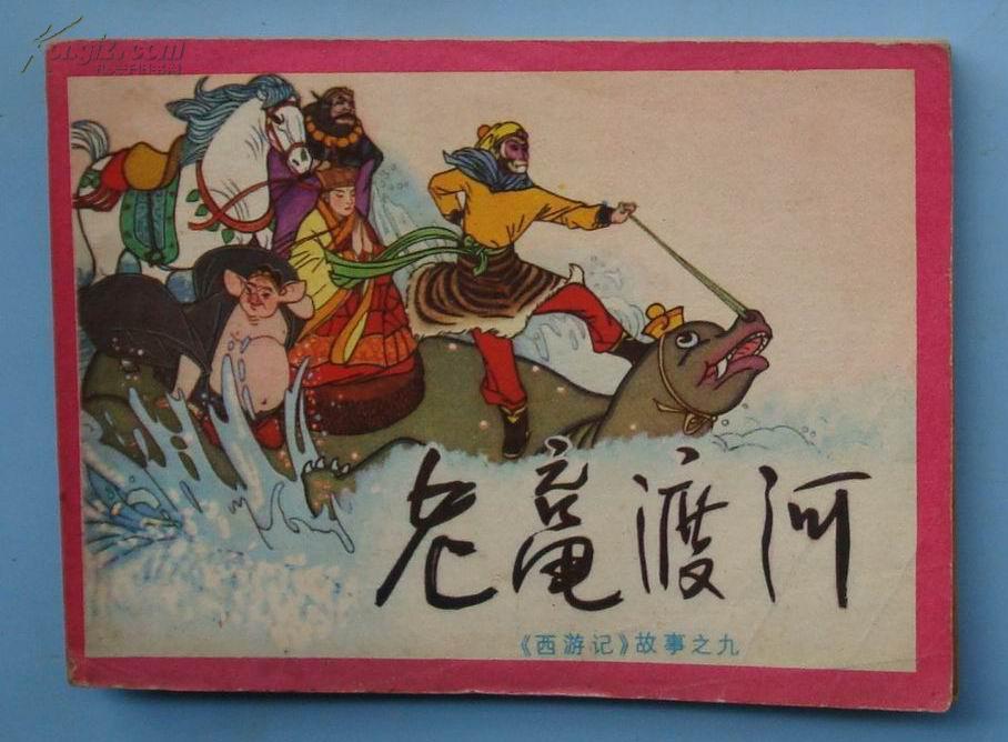 西游记故事:老龟渡河图片