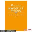 新编马克思主义哲学发展史-第3版 安启念 中国人民大学出版社