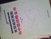 世贸组织规则与中国战略全书:应对WTO挑战