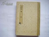 【※国学基本丛书※】《国语》商务印书馆1958年3月一版一印6500册 精装本好品