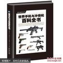世界手枪与冲锋枪百科全书
