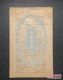 李润杰(快板书表演艺术家、曲艺作家)1963年手稿    《武松赶会》、《燕青打擂》两份共十四页全 请看描述  1008