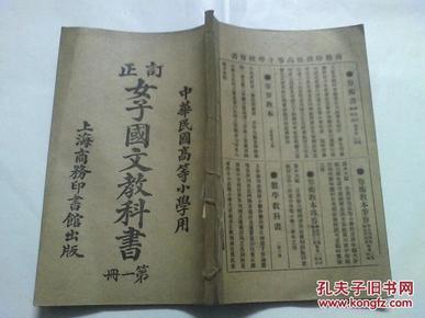 中华民国高等小学用:《订正女子国文教科书(第一册)》民国元年印刷   带彩色地图《中华民国全图一张》下单见图和描述