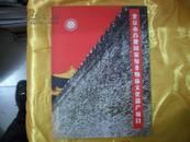 北京市首批国家级非物质文化遗产项目 画册