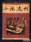 小说选刊 2002年第1期