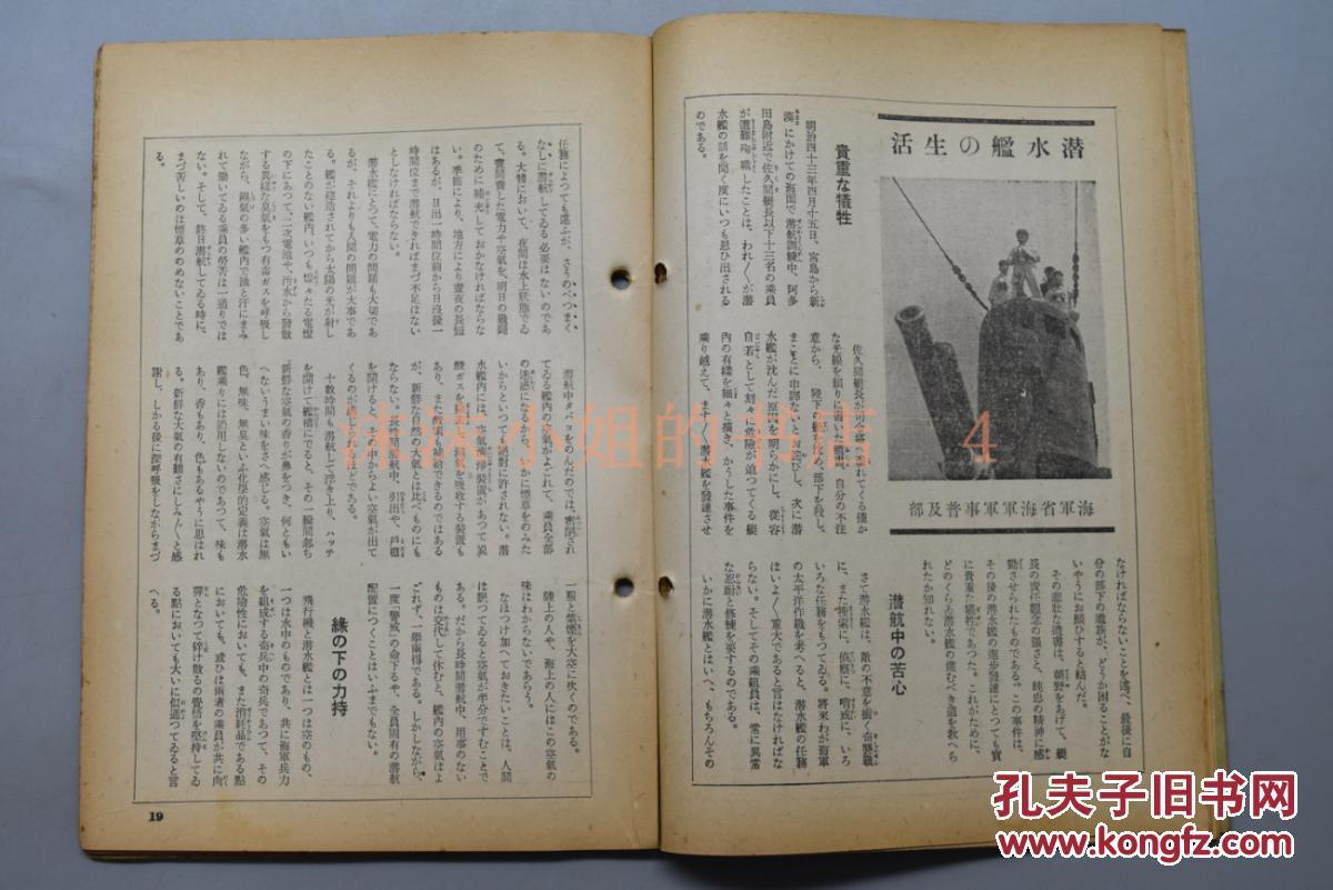 侵华史料《周报》重庆市民的穷乏状态 重庆空袭的威胁图片