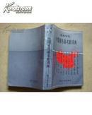 (四角号码)中国省市县名新词典(一版一印仅印2000册)(在电脑桌上)
