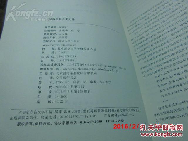 中国新闻社会史_