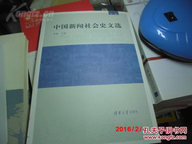 中国新闻社会史_【图】中国新闻社会史文选作者签赠陈小川雅