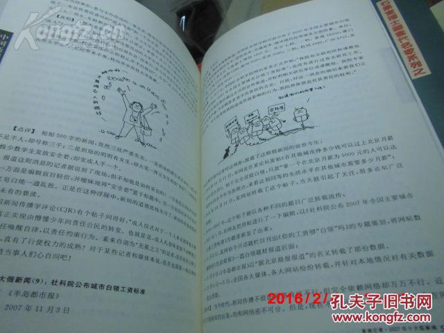 中国新闻社会史_中国新闻社会史插图本第二版小16开正版0
